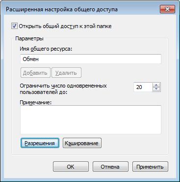 Расшарівать файли і папки
